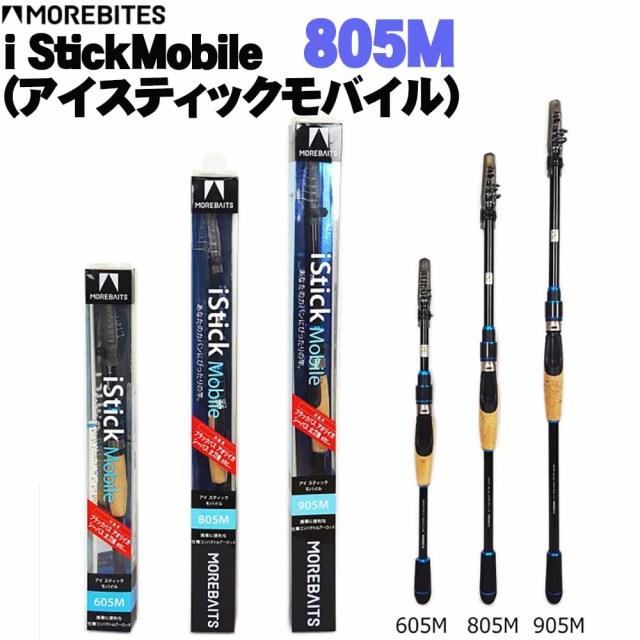 コンパクトロッド モアベイツ i StickMobile(アイスティックモバイル) 805M(um-947938)
