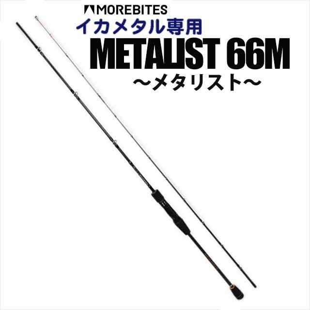 イカメタル専用 モアベイツ METALIST(メタリスト) 66M (um-958415)