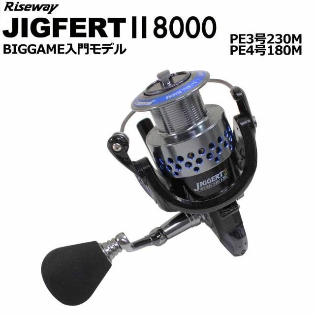大型スピニングリール ジガート2 8000 JIGGERT2 (um-963006)