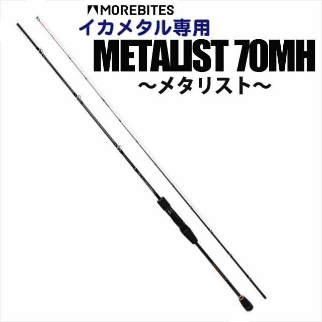 イカメタル専用 モアベイツ METALIST(メタリスト) 70MH (um-964560)