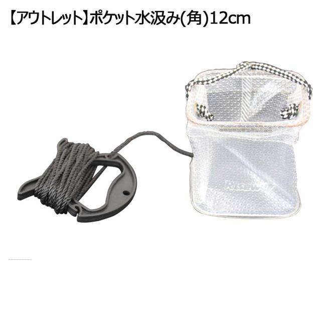 【アウトレット】携帯に便利 ポケット水汲み(角)12cm(um-964638)