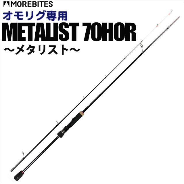 オモリグ専用 モアベイツ METALIST(メタリスト) 70HOR 140サイズ(um-967561)