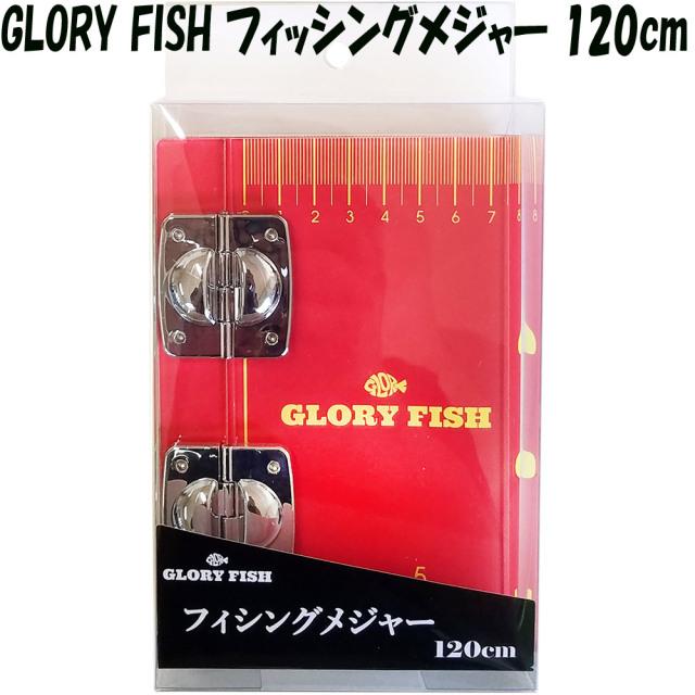 GLORY FISH フィッシングメジャー 120cm(um-975979)