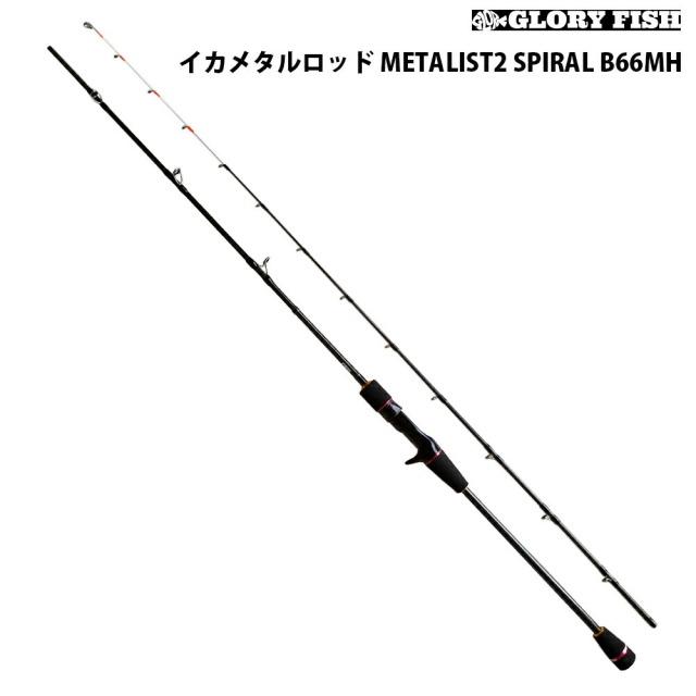 GLORYFISH イカメタルロッド METALIST2 SPIRAL B66MH(um-977669)