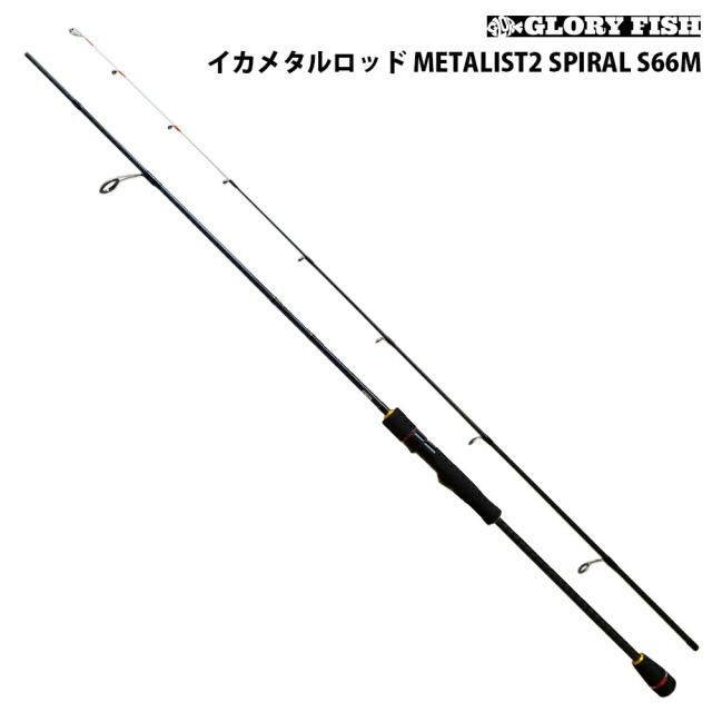 GLORYFISH イカメタルロッド METALIST2 S66M(um-977676)