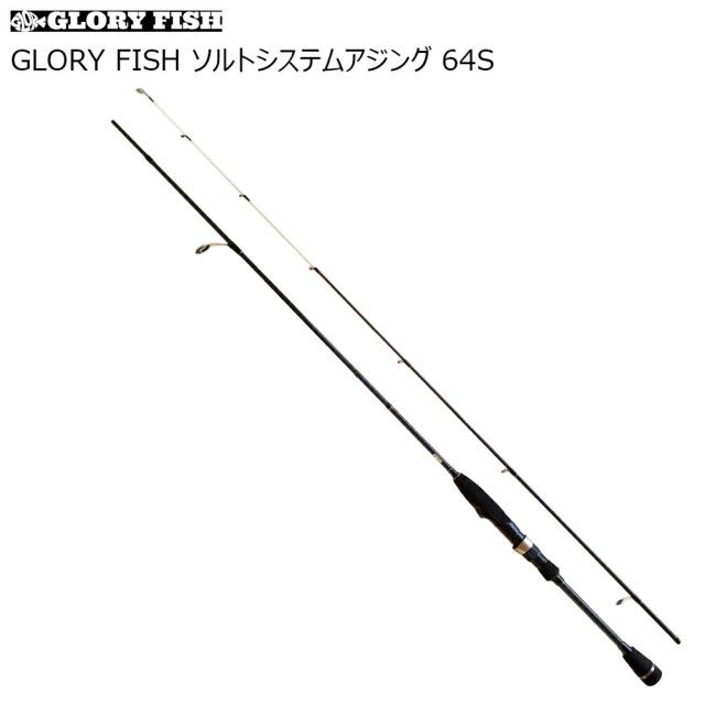 GLORY FISH ソルトシステムアジング 64S (um-977904)