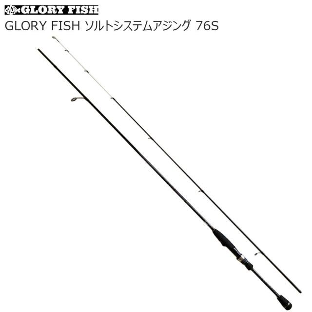 GLORY FISH ソルトシステムアジング 76S(um-977911)