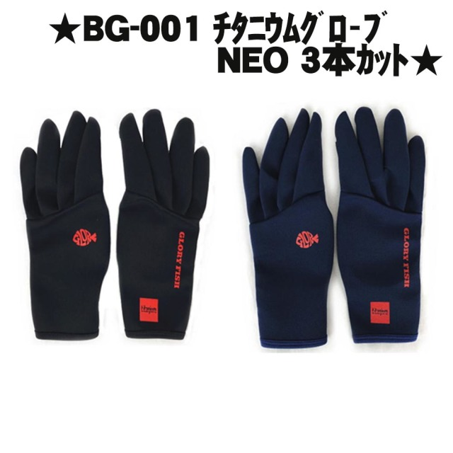 【Cpost】GLORY FISH BG-001 チタニウムグローブNEO 3本カット (um-bg-001)