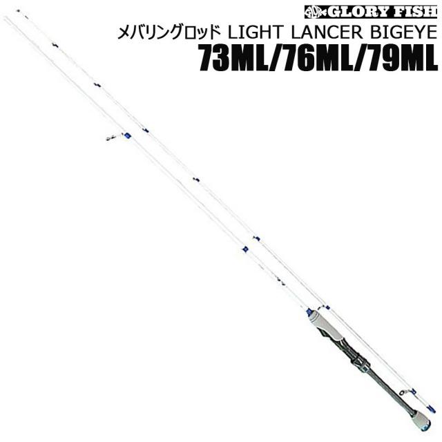 ▲GLORY FISH メバリングロッド LIGHT LANCER BIGEYE 73ML/ 76ML/79ML(um-llb)