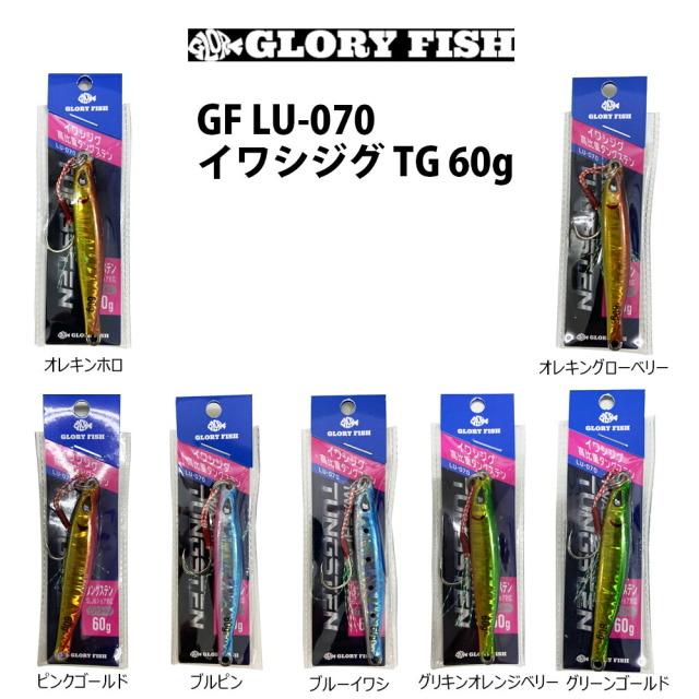 【Cpost】GLORYFISH LU-070 イワシジグ  TG 60g(um-lu070)