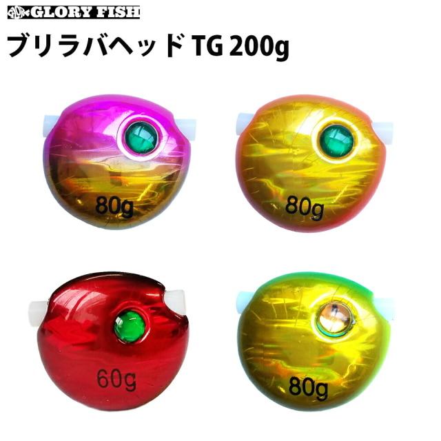 【Cpost】GLORYFISH ブリラバヘッド TG 200g(um-lu071200)