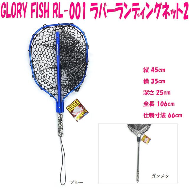 ▲GLORY FISH RL-001 ラバーランディングネット2