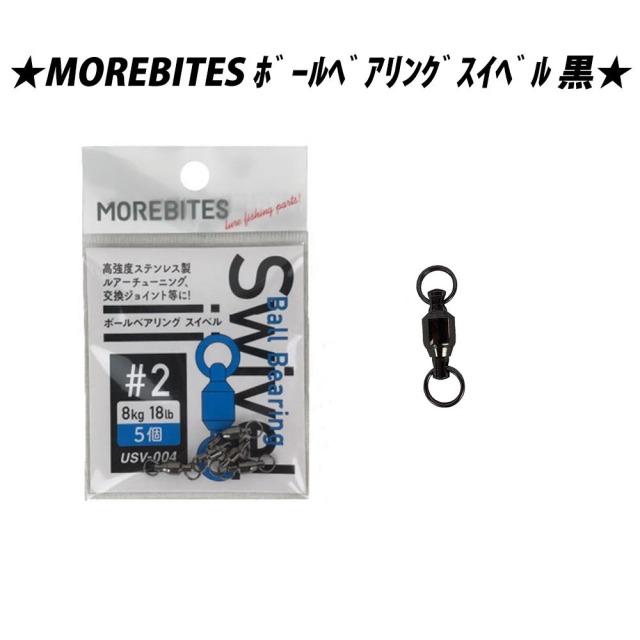 【Cpost】MOREBITES ボールベアリングスイベル 黒(um-usv-004)