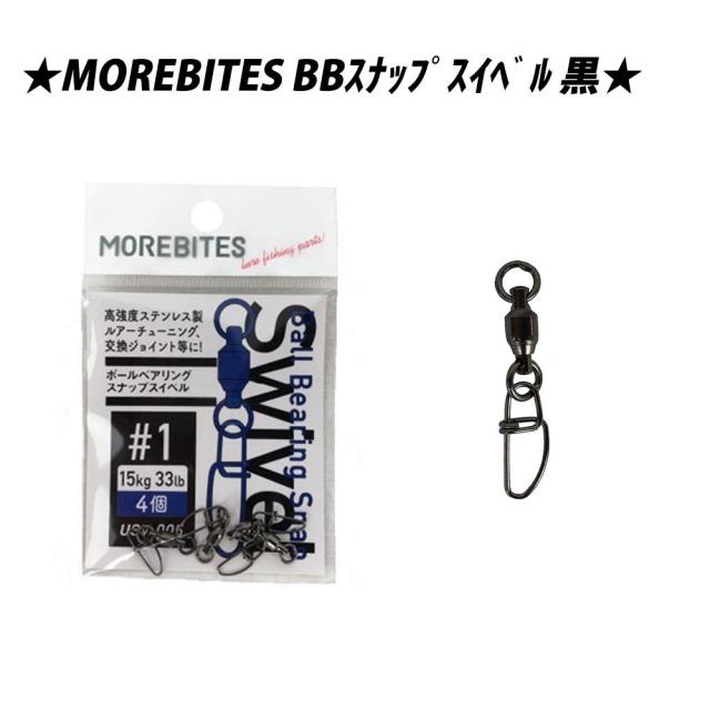 【Cpost】MOREBITES BBスナップスイベル 黒(um-usv-005)