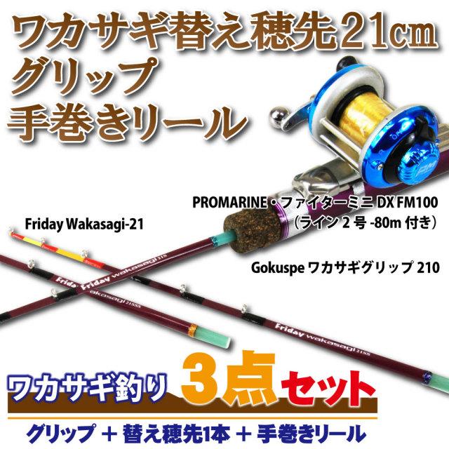 18'Gokuspe ワカサギ 21cm穂先 3点セット(グリップ+穂先1本+手巻きリール)60サイズ (wakasagi-21-3set)