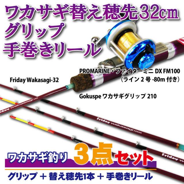 18'Gokuspe ワカサギ 32cm穂先 3点セット(グリップ+穂先1本+手巻きリール)60サイズ (wakasagi-32-3set)