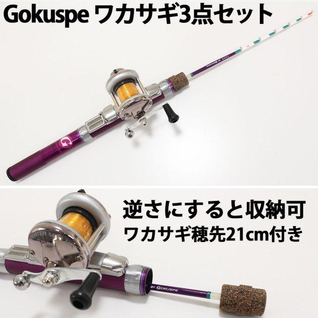 Gokuspe ワカサギ 21cm穂先 3点セット(グリップ+穂先1本+手巻きリール) (wakasagi-3tenset)