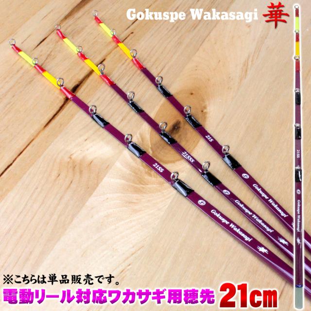 【Cpost】Gokuspe ワカサギ替え穂先 華 21cm(wakasagi-hana21)