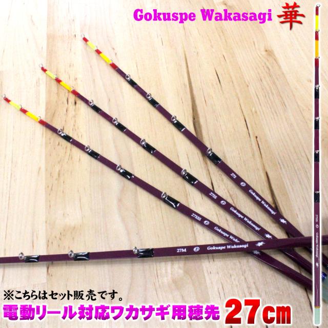 【Cpost】Gokuspe ワカサギ替え穂先 華 27cm穂先4本セット(wakasagi-hana27set)