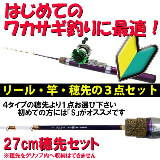 Gokuspe ワカサギ 27cm穂先 3点セット(グリップ+穂先1本+手巻きリール) (wakasagi27-3tenset)