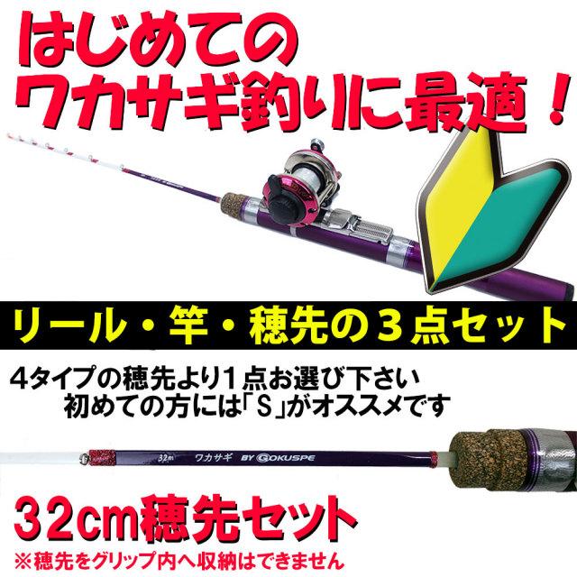 Gokuspe ワカサギ 32cm穂先 3点セット(グリップ+穂先1本+手巻きリール) (wakasagi32-3tenset)