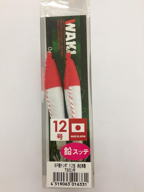 【Cpost】脇漁具 WAKI BP鉛トンボ 12匁 赤白布巻 サルカン付(waki-016331)