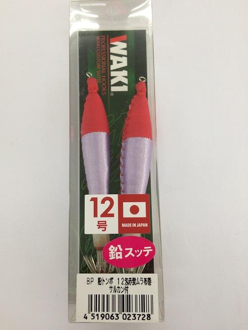 【Cpost】脇漁具 WAKI BP鉛トンボ 12匁 赤蛍ムラ布巻サルカン付(waki-023728)