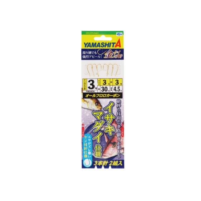 【Cpost】ヤマシタ イサキマダイ仕掛 FIM345A 3-3-3(yamaria-016729)