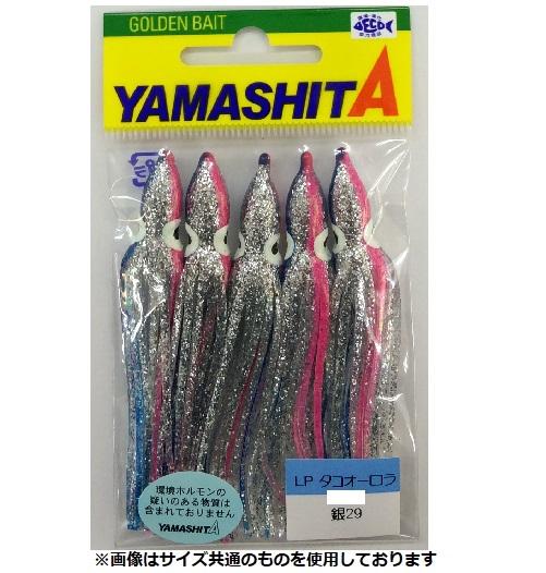 【Cpost】ヤマシタ LP タコ・オーロラ 3号 銀29(yamaria-027969)