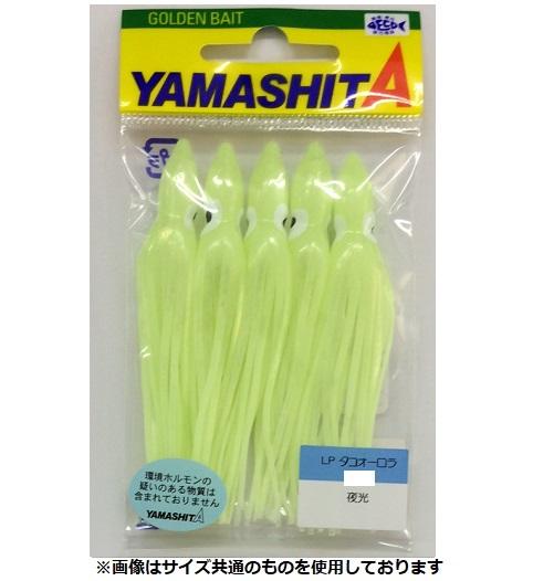 【Cpost】ヤマシタ LP タコ・オーロラ 3号 夜光(yamaria-028003)