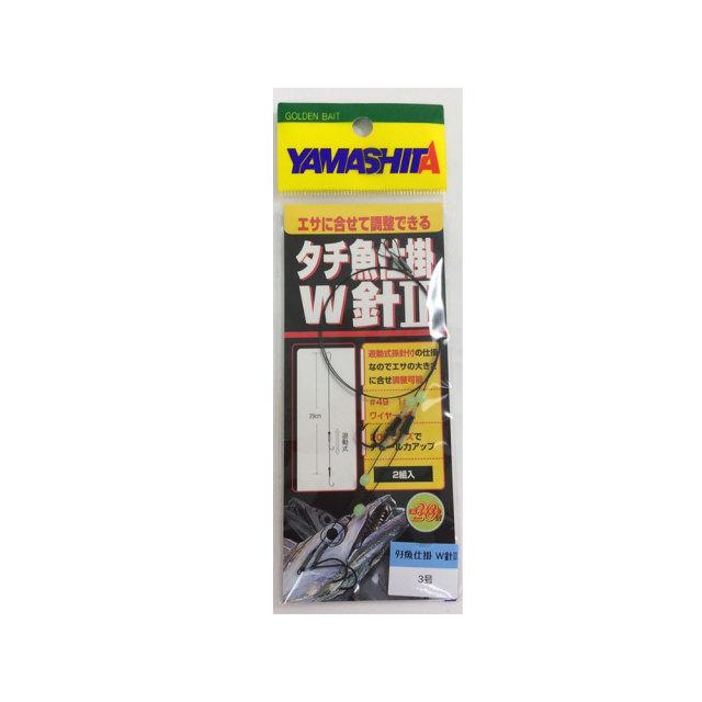旧品・特価 【Cpost】ヤマシタ タチ魚仕掛 W針2 3号 2組入(yamaria-368123)