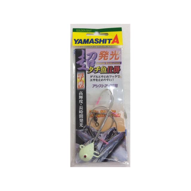 旧品・特価 【Cpost】ヤマシタ 超発光タチ魚仕掛 平型 S(yamaria-408331)