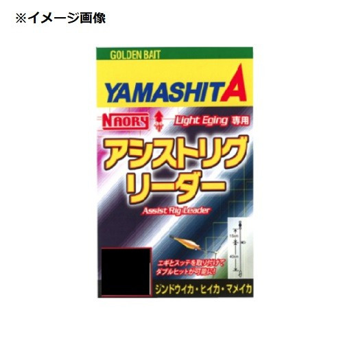 【Cpost】ヤマシタ ナオリー アシストリグリーダー M(yamaria-499216)