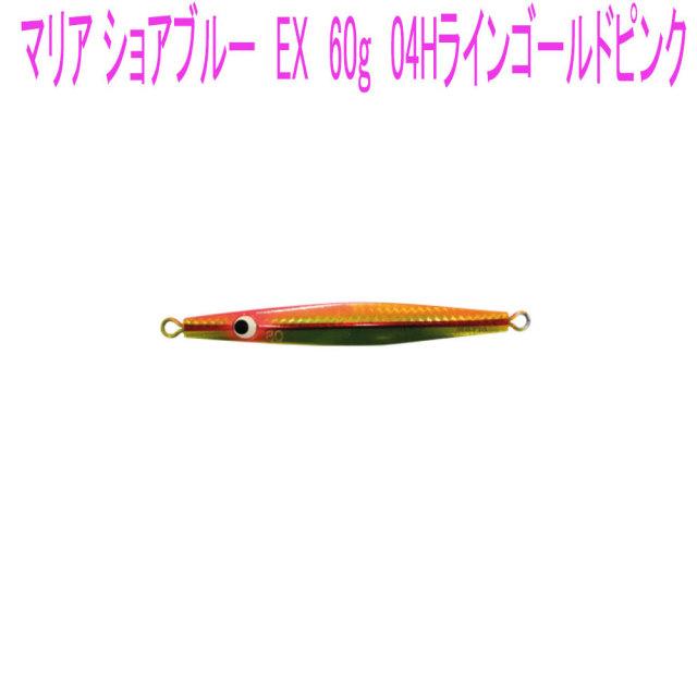 【特価】【Cpost】マリア ショアブルー EX 60g 04Hラインゴールドピンク(yamaria-541823)