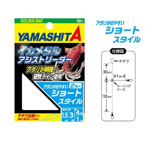 【Cpost】ヤマシタ イカメタル アシストリーダー 3-4 ショート(yamaria-576191)