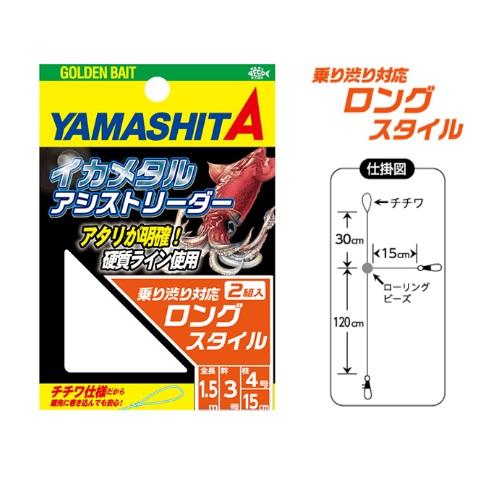 【Cpost】ヤマシタ イカメタル アシストリーダー 3-4 ロング(yamaria-577228)
