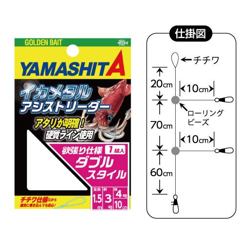 【Cpost】ヤマシタ イカメタル アシストリーダー 3-4 ダブル(yamaria-577235)