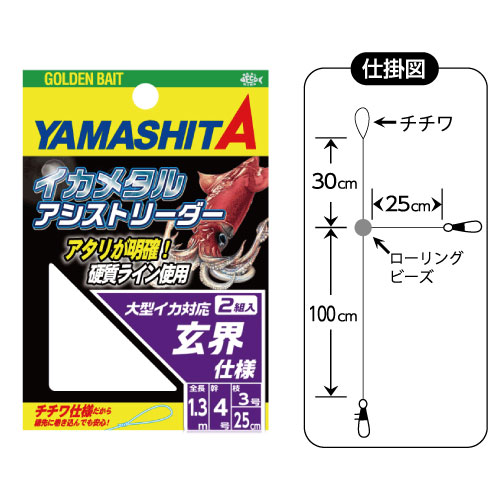 【Cpost】ヤマシタ イカメタル アシストリーダー 4-3 玄界(yamaria-577242)