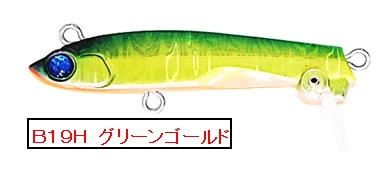 【Cpost】マリア メタフラ 32g B19H グリーンゴールド