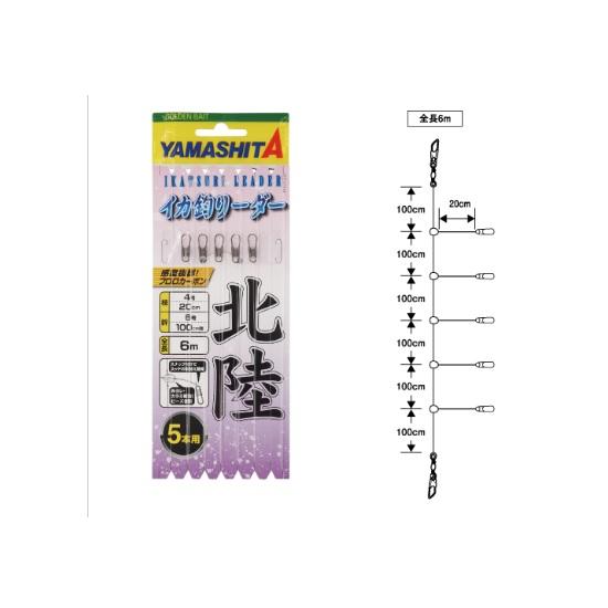【Cpost】ヤマシタ イカ釣リーダー 4-6HR 5本 北陸仕様(yamaria-587791)