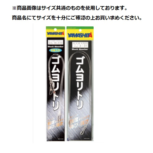 【Cpost】ヤマシタ ゴムヨリトリ R/RS 2mm 20cm(yamaria-589528)