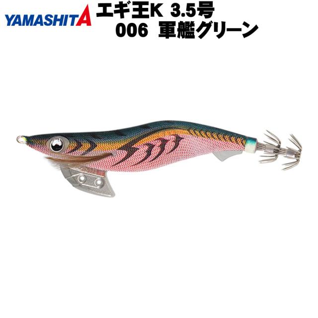 【Cpost】ヤマシタ エギ王 K 3.5号 006 軍艦グリーン(yamaria-594591)