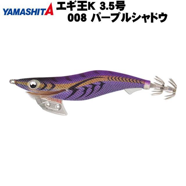 【Cpost】ヤマシタ エギ王 K 3.5号 008 パープルシャドウ(yamaria-594607)