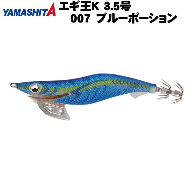 【Cpost】ヤマシタ エギ王 K 3.5号 007 ブルーポーション(yamaria-594614)