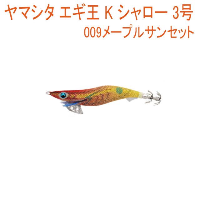 【Cpost】ヤマシタ エギ王 K シャロー 3号 #009メープルサンセット(yamaria-598186)