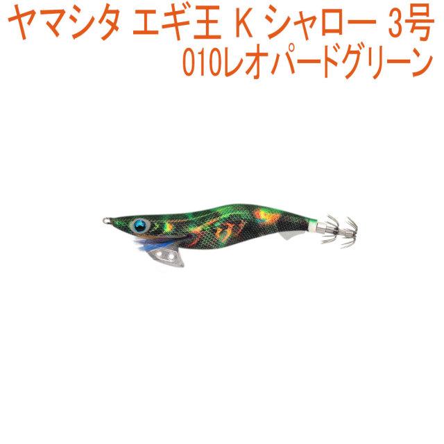 【Cpost】ヤマシタ エギ王 K シャロー 3号 #010レオパードグリーン(yamaria-598193)