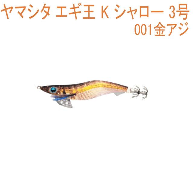 【Cpost】ヤマシタ エギ王 K シャロー 3号 #001金アジ(yamaria-598469)