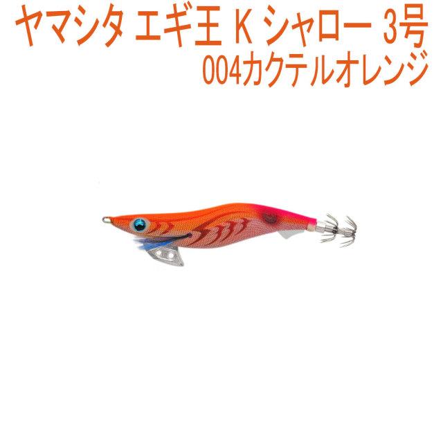 【Cpost】ヤマシタ エギ王 K シャロー 3号 #004カクテルオレンジ(yamaria-598490)