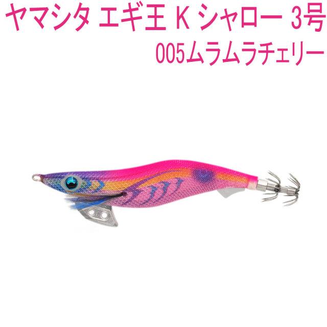 【Cpost】ヤマシタ エギ王 K シャロー 3号 #005ムラムラチェリー(yamaria-598506)