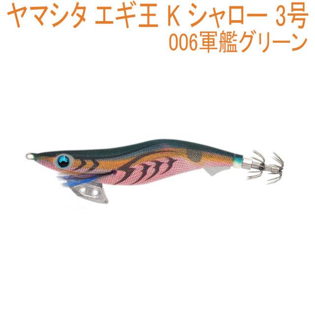 【Cpost】ヤマシタ エギ王 K シャロー 3号 #006軍艦グリーン(yamaria-598513)